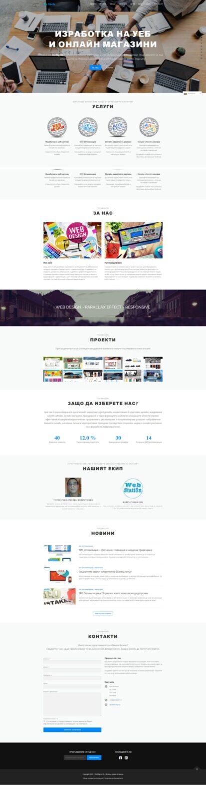 Портфолио проект уеб дизайн на сайт от Web Station BG