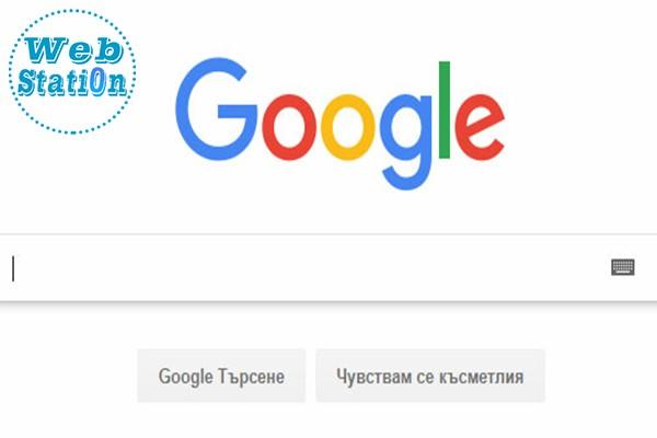 Класиране на уеб сайт в Google по ключови думи