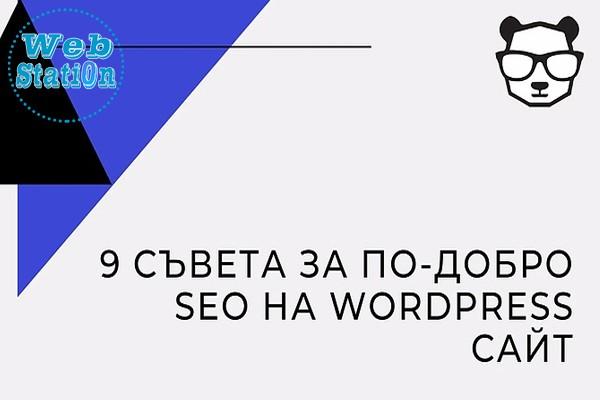 9 съвета за успешна SEO оптимизация на WordPress уеб сайт