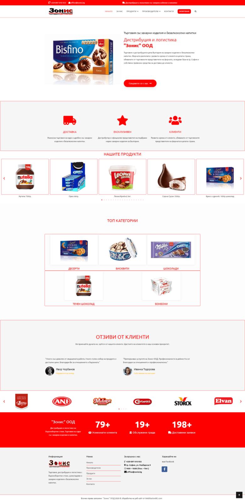 Портфолио проект уеб дизайн на сайт от WebStationBG