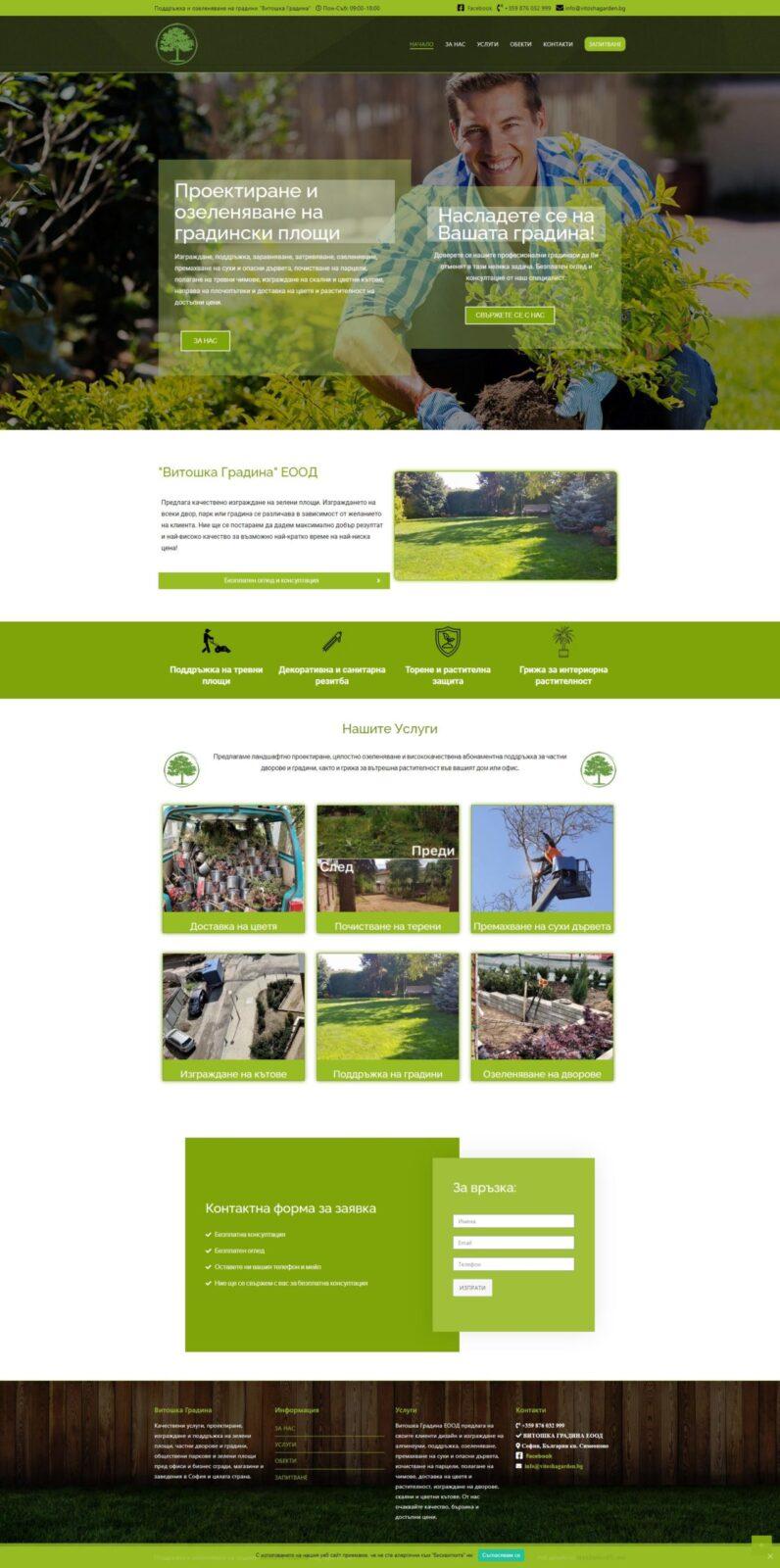 Изработка на уеб сайтове, изработка на сайт цени