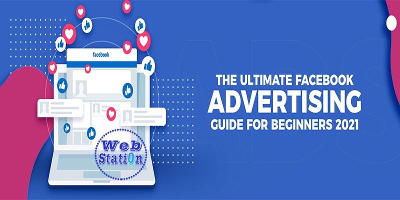 Как да рекламираме във Фейсбук? Ръководство 2021г. За Начинаещи